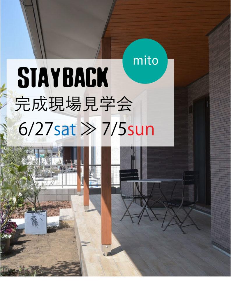 完成現場見学会 in水戸