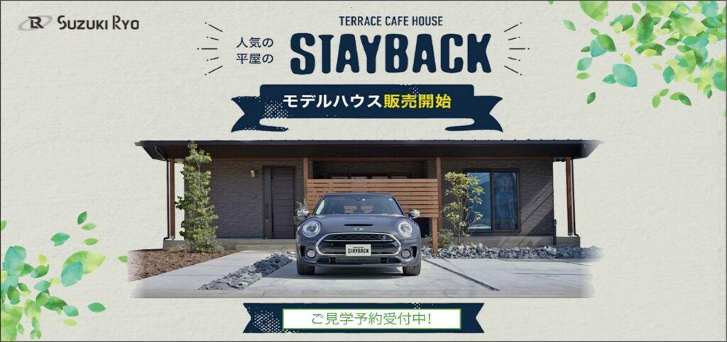 """平屋モデルハウス""""STAYBACK""""販売開始!"""
