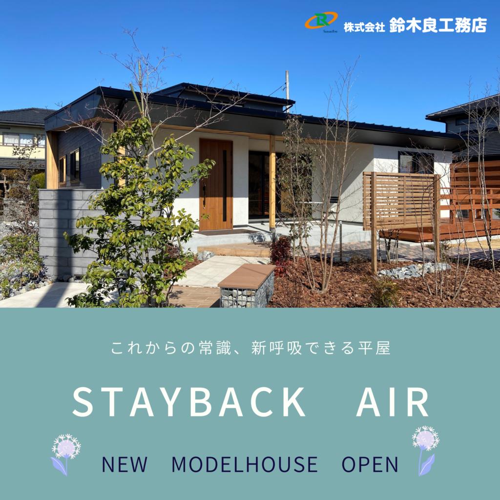 STAYBACK AIRモデルハウス