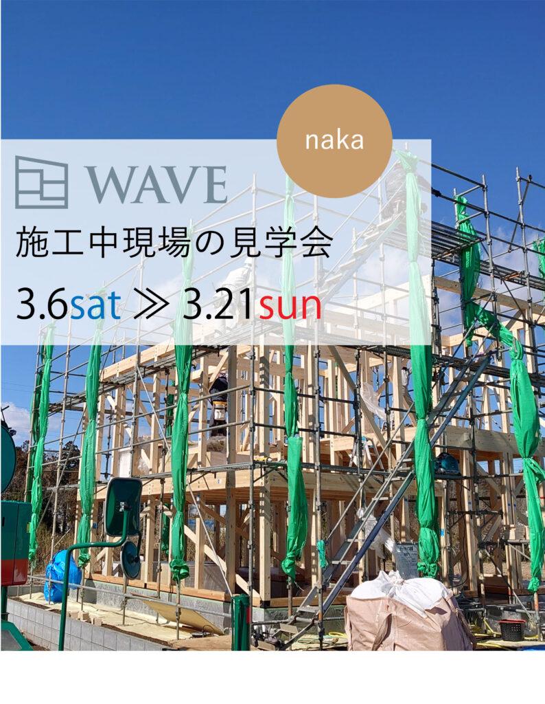 施工現場ご案内【WAVE】那珂市