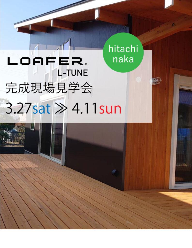 完成現場見学会【LOAFER L-TUNE】 inひたちなか市