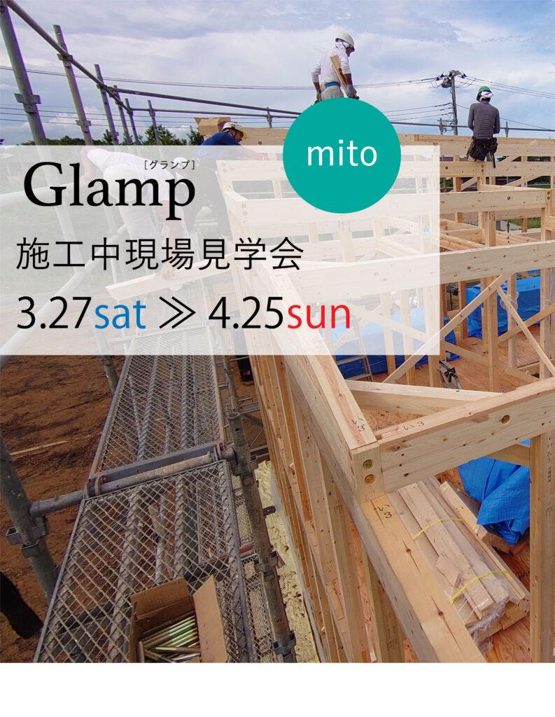 施工現場ご案内【Glamp】水戸市