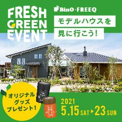 BinO&FREEQ Fresh Green EVENT