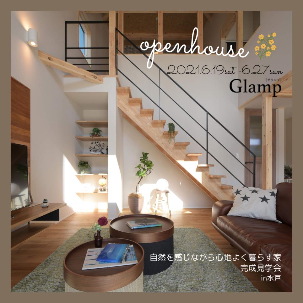 完成見学会【Glamp】in水戸市
