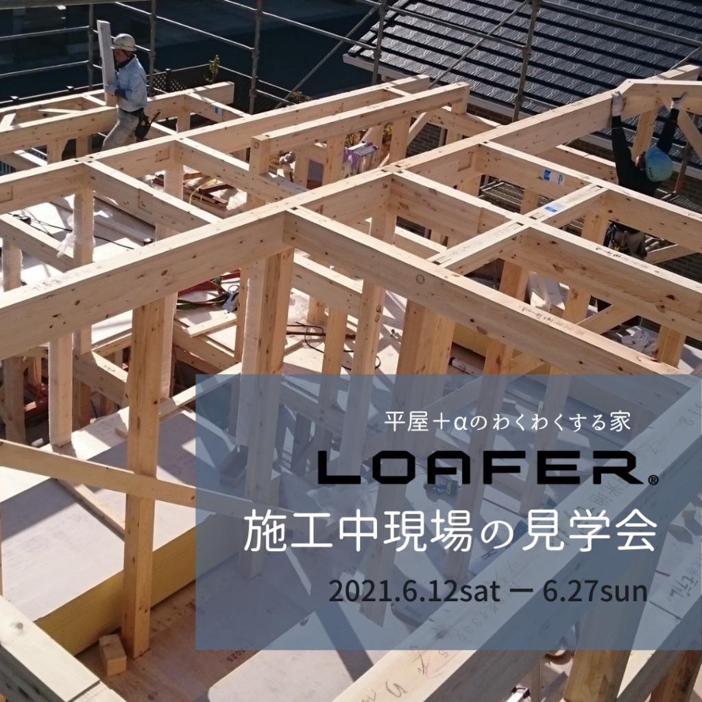 施工中現場の見学会【LOAFER】ひたちなか市