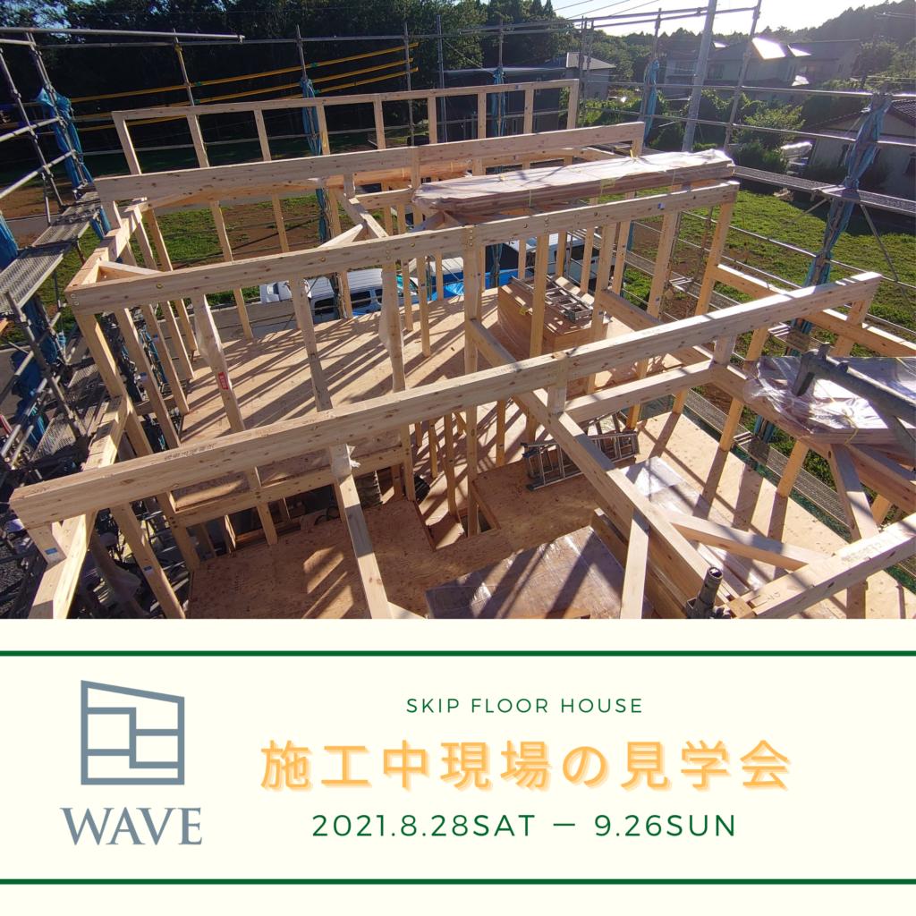 施工中現場の見学会【WAVE】鉾田市